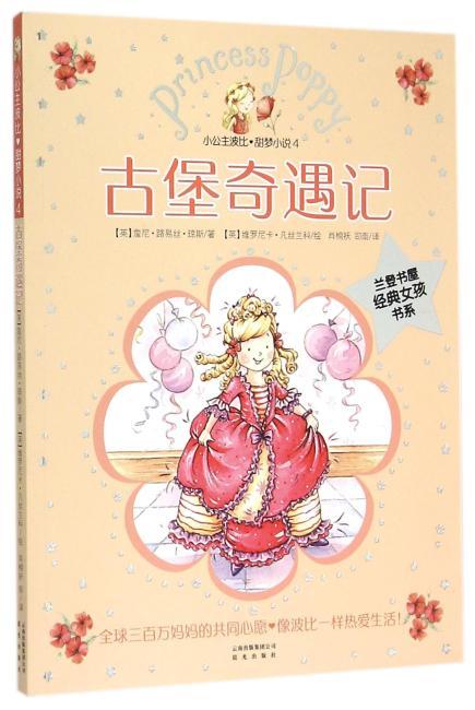 小公主波比甜梦小说4:古堡奇遇记(全世界三百万个妈妈的共同心愿:只愿孩子像波比一样热爱生活!)