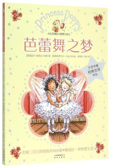 小公主波比甜梦小说5:芭蕾舞之梦(全世界三百万个妈妈的共同心愿:只愿孩子像波比一样热爱生活!)