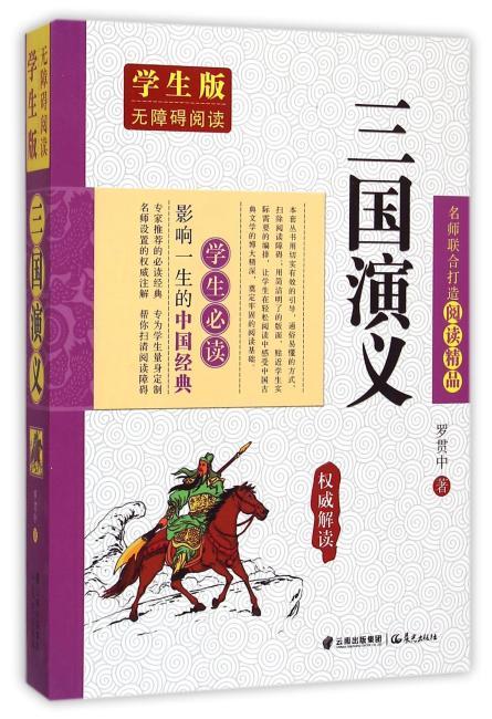 三国演义-无障碍阅读(学生版)