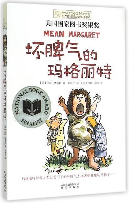长青藤国际大奖小说书系:坏脾气的玛格丽特