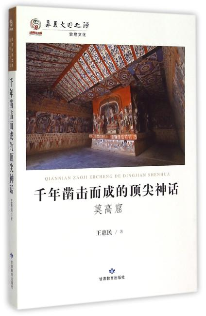 华夏文明之源历史文化丛书*千年凿击而成的顶尖神话:莫高窟