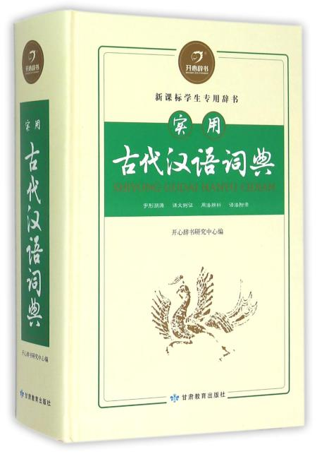 实用古代汉语词典 汉语经典系列 字形溯源 课文例证 用法辨析 语法附录