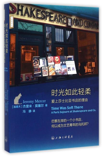 时光如此轻柔:爱上莎士比亚书店的理由(巴黎左岸的一个小书店,何以成为文艺青年的乌托邦?)