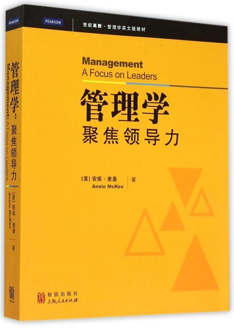 管理学:聚焦领导力