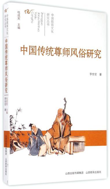 中国传统尊师风俗研究
