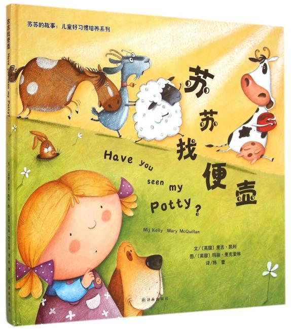 苏苏的故事:儿童好习惯培养系列——苏苏找便壶