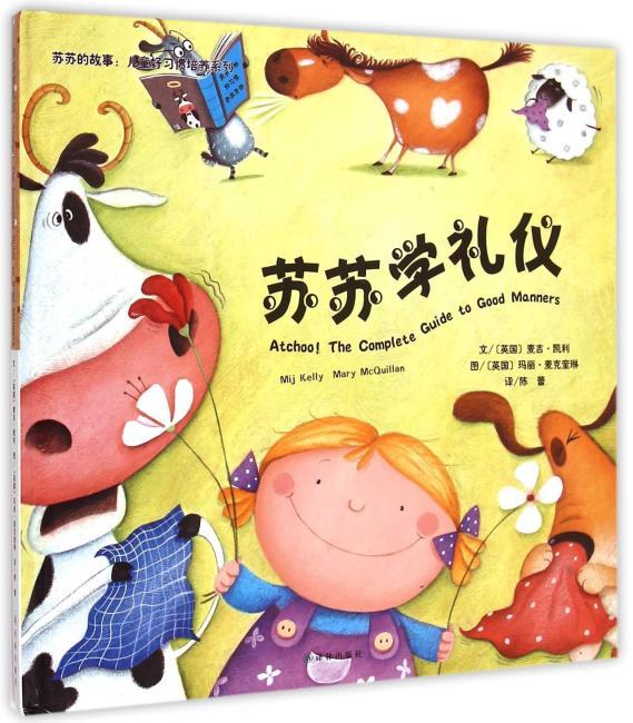 苏苏的故事:儿童好习惯培养系列——苏苏学礼仪