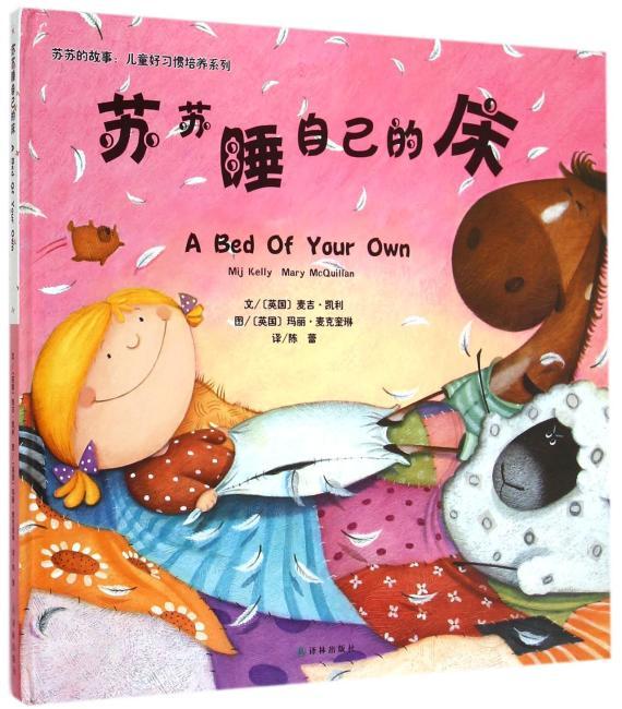 苏苏的故事:儿童好习惯培养系列——苏苏睡自己的床