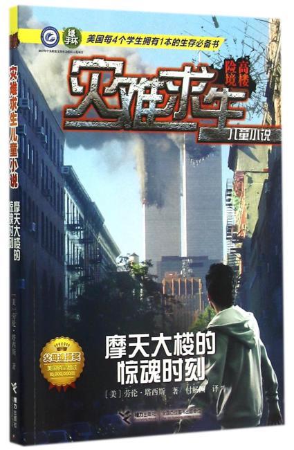 灾难求生儿童小说:摩天大楼的惊魂时刻