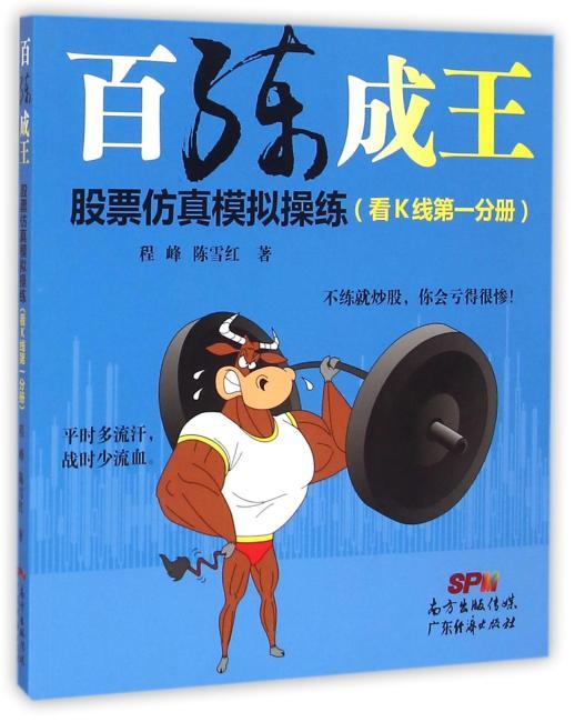 百练成王:股票仿真模拟操练(看K线第一分册)