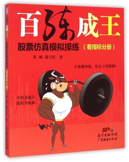 百练成王:股票仿真模拟操练(看指标分册)