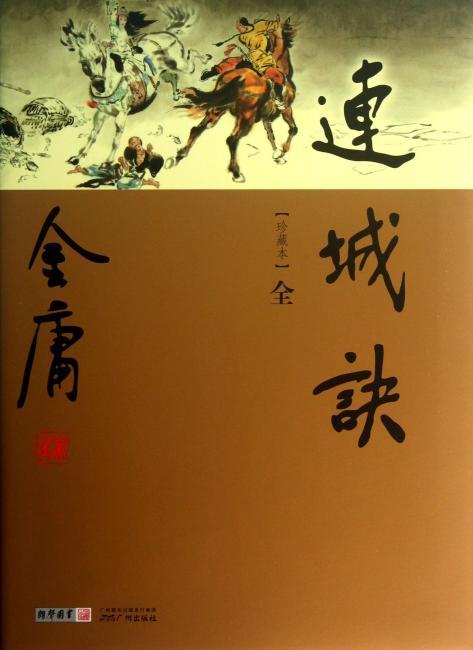 (新彩图精装本)金庸作品集(20)-连城诀(全一册)