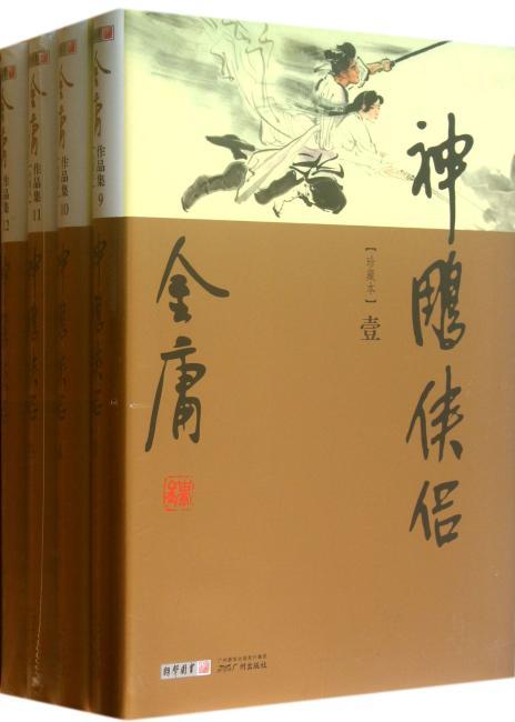 (新彩图精装本)金庸作品集(09-12)-神雕侠侣(全四册)