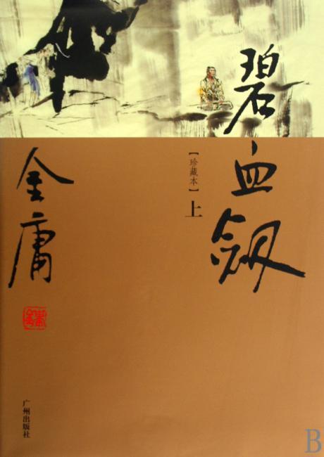 (新彩图精装本)金庸作品集(03-04)-碧血剑(全二册)