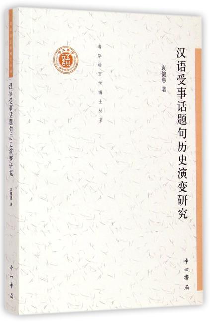 汉语受事话题句历史演变研究