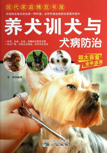 养犬训犬与犬病防治