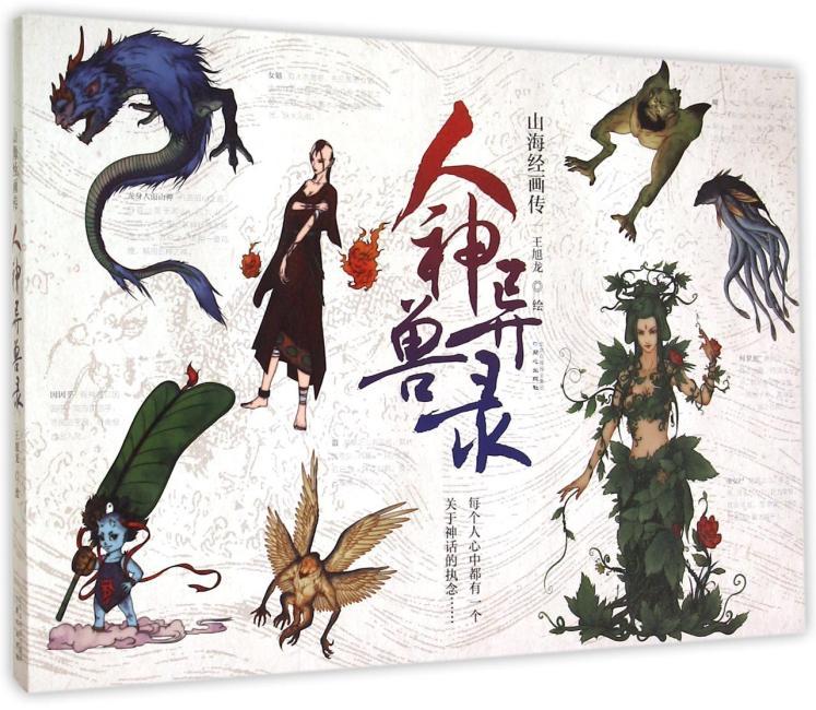 人神异兽录:山海经画传