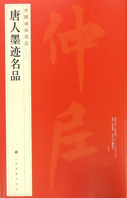 中国碑帖名品:唐人墨迹名品