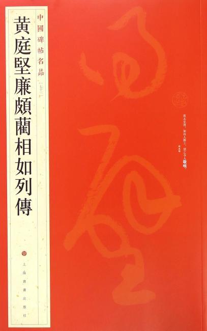 中国碑帖名品:黄庭坚廉颇蔺相如列传