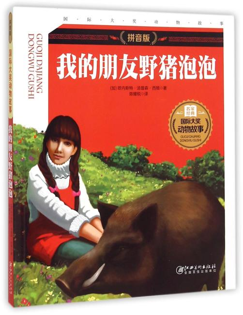 国际大奖动物故事----我的朋友野猪泡泡