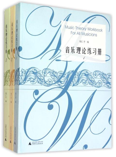 音乐理论练习册(作曲技术理论通用谱例集。最全的音乐理论研究谱例整合。)
