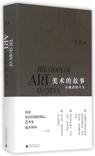 美术的故事:从晚清到今天(中国现代艺术通史的开山之作。范景中、邵宏、黄专等名家郑重推荐。历史是有问题的烟云,艺术史也不例外;看艺术,也在看我们自己的世界。)