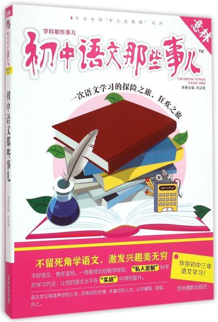 意林上学那些事儿书系--初中语文那些事儿