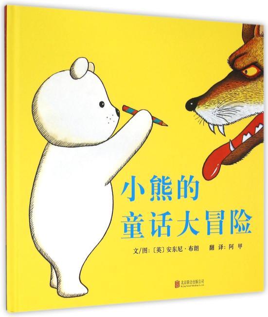 小熊的童话大冒险