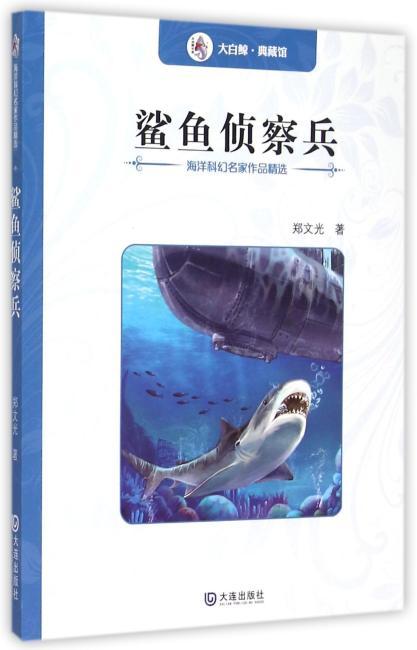 海洋科幻名家作品精选:鲨鱼侦察兵