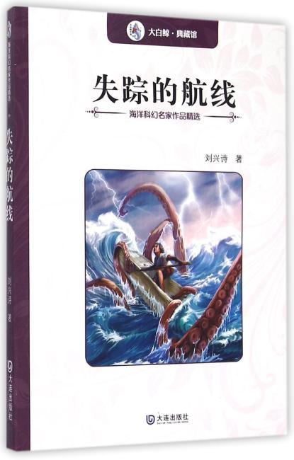 海洋科幻名家作品精选:失踪的航线