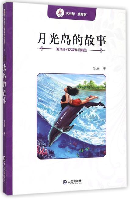 海洋科幻名家作品精选:月光岛的故事