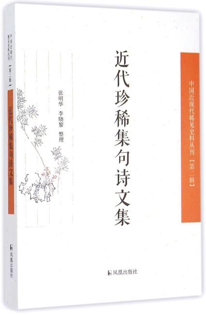 近代珍稀集句诗文集(中国近现代稀见史料丛刊?第二辑)