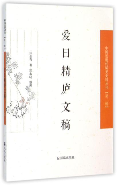 爱日精庐文稿(中国近现代稀见史料丛刊?第二辑)