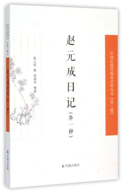赵元成日记(外一种)(中国近现代稀见史料丛刊?第二辑)