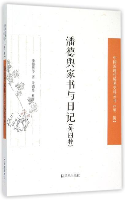 潘德舆家书与日记(外四种)(中国近现代稀见史料丛刊?第二辑)