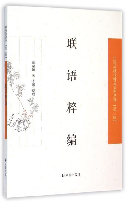 联语粹编(中国近现代稀见史料丛刊?第二辑)