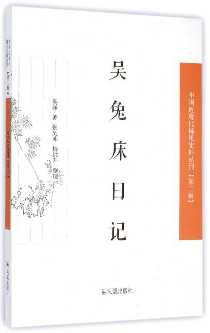 吴兔床日记(中国近现代稀见史料丛刊?第二辑)