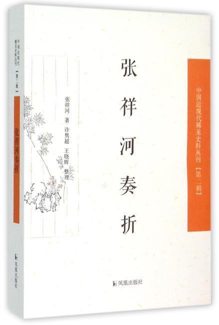 张祥河奏折(中国近现代稀见史料丛刊?第二辑)