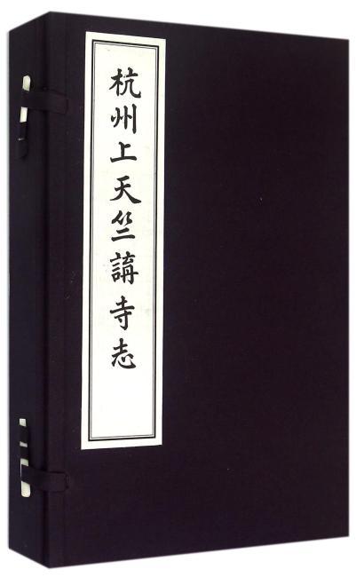 杭州上天竺讲寺志(一函三册)