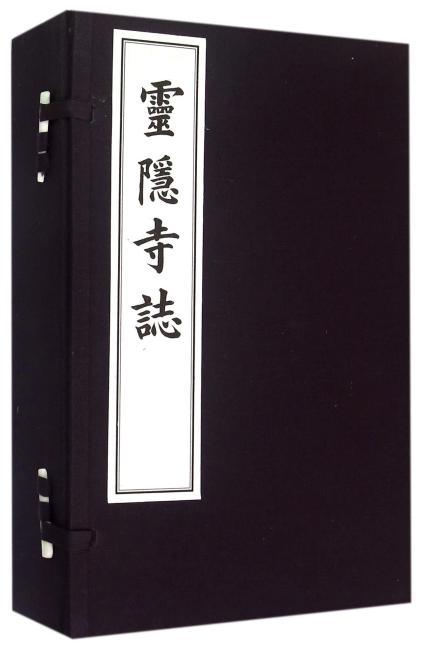 灵隐寺志(一函五册)