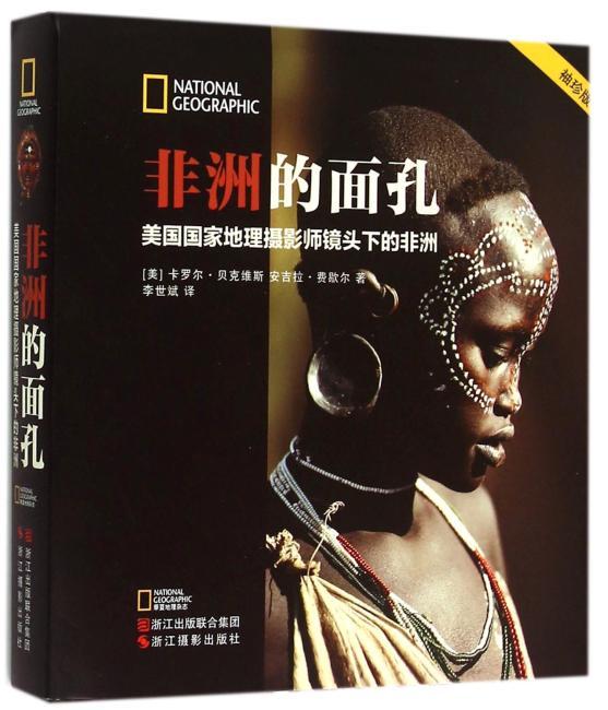 非洲的面孔:美国国家地理摄影师镜头下的非洲
