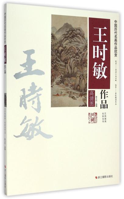 中国历代名画作品欣赏:王时敏作品