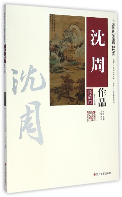 中国历代名画作品欣赏:沈周作品