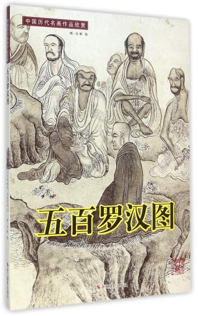 中国历代名画作品欣赏:五百罗汉图