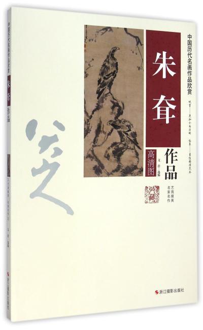 中国历代名画作品欣赏:朱耷作品