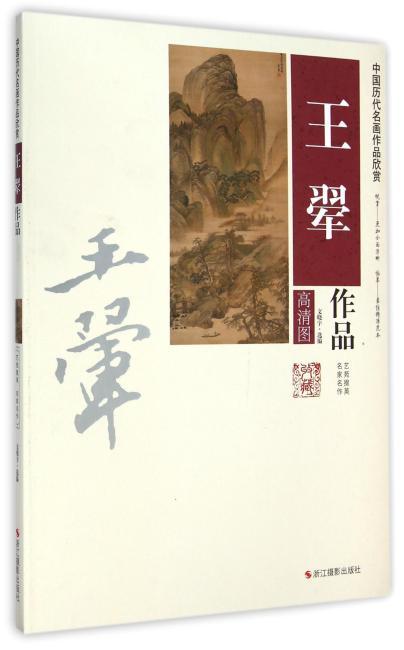 中国历代名画作品欣赏:王翚作品