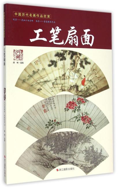 中国历代名画作品欣赏:工笔扇面