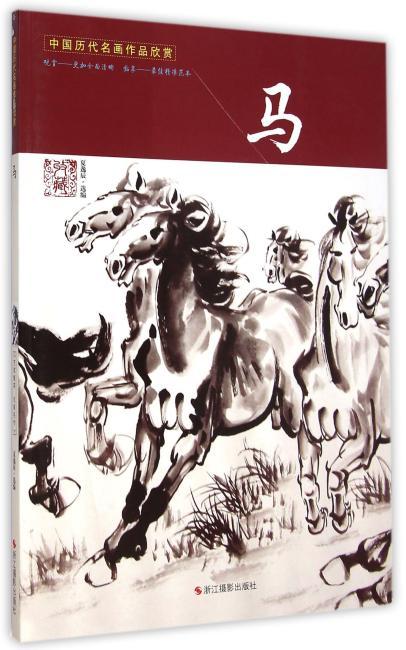 中国历代名画作品欣赏:马