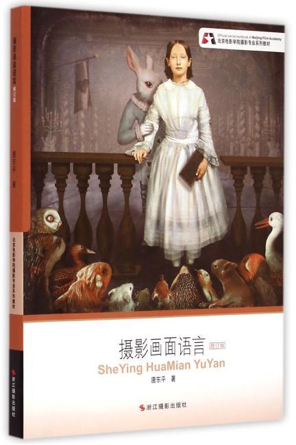 北京电影学院摄影专业系列教材:摄影画面语言(修订版)