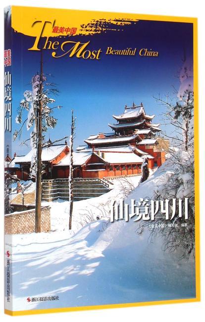 最美中国:仙境四川